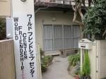 WFC, Hiroshima